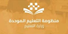 رابط منظومة التعليم الموحد 2020 ومنصة عين المدرسة الافتراضية.. تردد قناة عين التعليمية