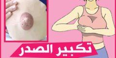 تكبير الثدي .. طريقه مضمونه لزيادة حجم الصدر