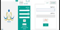 الاستعلام عن نتائج الطلاب برقم الهوية 1441 عبر نظام نور noor.moe.gov.sa