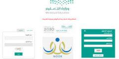 رابط موقع نظام نور للاستعلام عن نتائج اختبارات الطلاب 1441