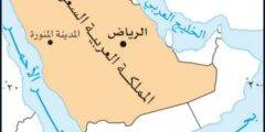 يحد المملكة العربية السعودية من الغرب