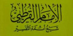 لمحات من حياة الامام شمس الدين القرطبي