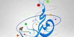 هل الاحتفال بالمولد النبوي حرام؟