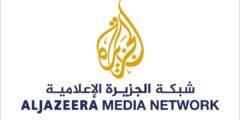 تردد قناة الجزيرة الإخبارية HD علي النايل سات 2021