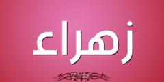 ما معنى اسم زهراء وما هي صفاته