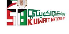 مسابقات العيد الوطني الكويتي 2021 والجوائز المقدمة