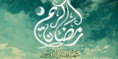 دعاء وتهنئة بشهر رمضان المبارك 2021