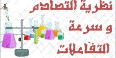 نظرية التصادم وسرعة التفاعل الكيميائي والعوامل المؤثرة عليه