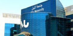 منحة جامعة النيل لأوائل الثانوية العامة 2021