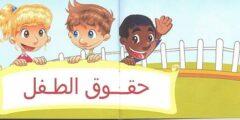 ملخص اتفاقية حقوق الطفل تعرف عليها
