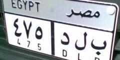 اللوحات المعدنية للسيارات في مصر ومعنى حروفها وأرقامها بالتفصيل