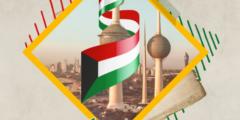 أسئلة عن العيد الوطني الكويتي 2021