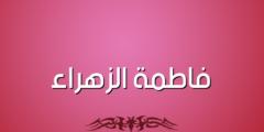 معنى اسم فاطمة الزهراء وما هي أهم صفاته