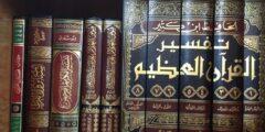 أشهر كتب تفسير القرآن الكريم القديمة والحديثة