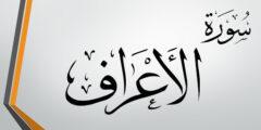 سبب نزول سورة الأعراف وفضلها