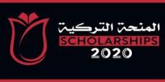 منح دراسية مجانية في تركيا لطلاب الثانوية العامة 2021