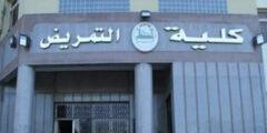 شروط كلية التمريض ومميزاتها والفحص الطبي واللياقة