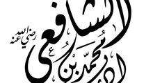من هو الإمام الشافعي وما هي الشافعية وخصائصها؟