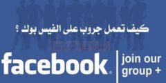 طريقة عمل جروب على الفيس بوك وكيفية إدارة المجموعات