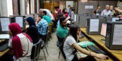 عناوين مكاتب تنسيق القبول بالجامعات 2021