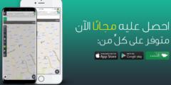 طريقة استخدام المحدد السعودي