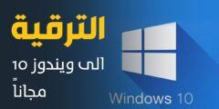 طريقة تحديث ويندوز 7 إلى ويندز 10