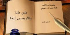 قصة علي بابا واللصوص الأربعون والدروس المستفادة منها