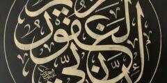 تاريخ الفنون في كل الحضارات لم يعرف غزارة كالتي عرفتها التحف المعدنية في الفنون الإسلامية.