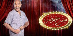 أسماء مسرحيات مسرح مصر ونبذة عن ممثليه في 7 مواسم