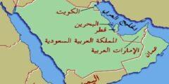 تطل دول مجلس التعاون على المسطحات المائية التالية