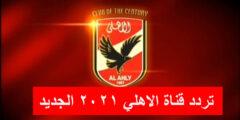 تردد قناة الأهلي Alahly tv الجديدة 2021 على النايل سات