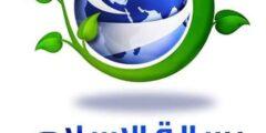 تردد قناة رسالة الاسلام الجديد على النايل سات 2021