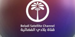 تردد قناة بلادي الإخبارية 2021 على النايل سات