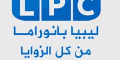 تردد قناة ليبيا بانوراما 2021 الجديد على النايل سات وأهم برامج القناة
