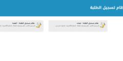 موقع التسجيل الذاتي الجامعة الأردنية والتقديم الذاتي للدراسات العليا في الجامعة الأردنية