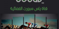 تردد قناة ياس سبورت 2021 الجديد Yes sport TV على النايل سات وبدر سات