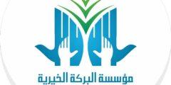 مؤسسة البركة الخيرية في دبي حجز موعد