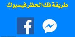 طريقة فك حظر حساب الفيس بوك 2021