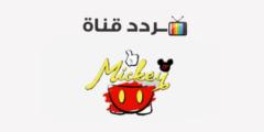 تردد قناة ميكي للأطفال على النايل سات 2021