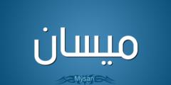 معنى اسم ميسان في اللغة العربية