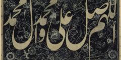 ما معنى الصلاه على النبي صلى الله عليه وسلم