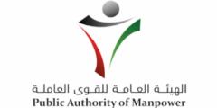 موقع الهيئة العامة للقوى العاملة في الكويت