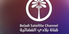 تردد قناة بلادي الإخبارية العراقية 2021 beladi tv
