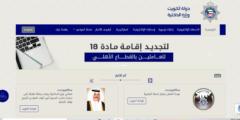 رابط حجز موعد الجوازات الكويت 2021 بالخطوات