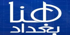 استقبل تردد قناة هنا بغداد الفضائية 2021 here baghdad