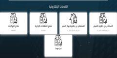 حجز موعد السفارة المصرية بالكويت egyconskwt.com 2021