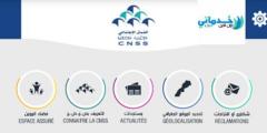 الضمان الاجتماعي المغربي CNSS وطريقه انشاء حساب به