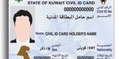 رابط تجديد البطاقة المدنية لغير الكويتي 2021 اون لاين