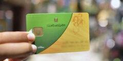 مراجعة عدد افراد بطاقة التموين 2021
