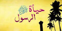الذي كفل الرسول صلى الله عليه وسلم بعد وفاة أمه